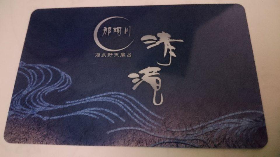 那珂川清滝 会員カード