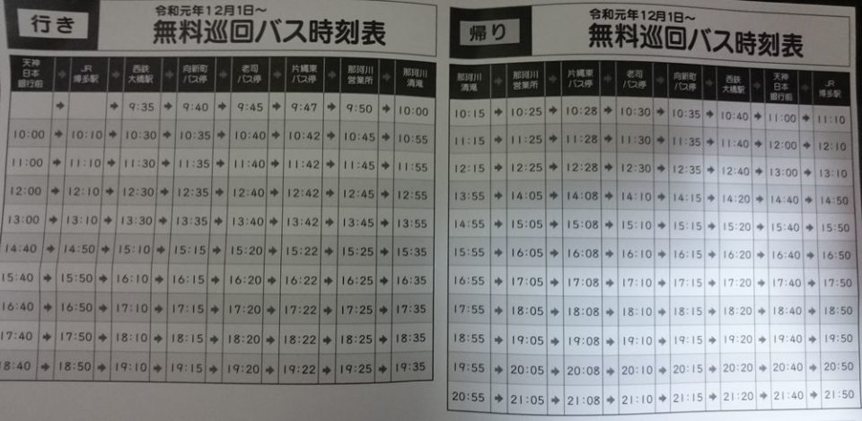 那珂川清滝 無料送迎バス時刻表