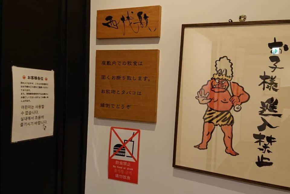 那珂川清滝 子供は禁止の休憩所