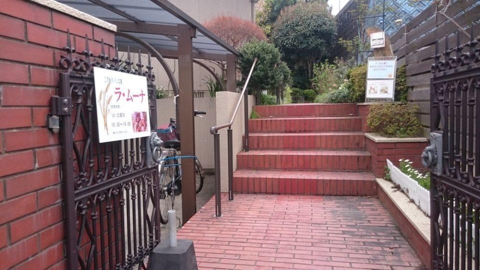 パン工房ラムーナ お店の入口