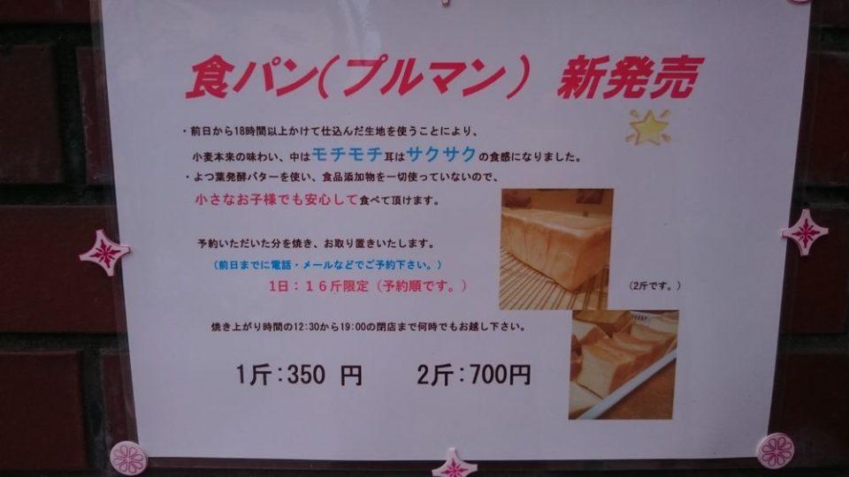 パン工房ラムーナ 食パン