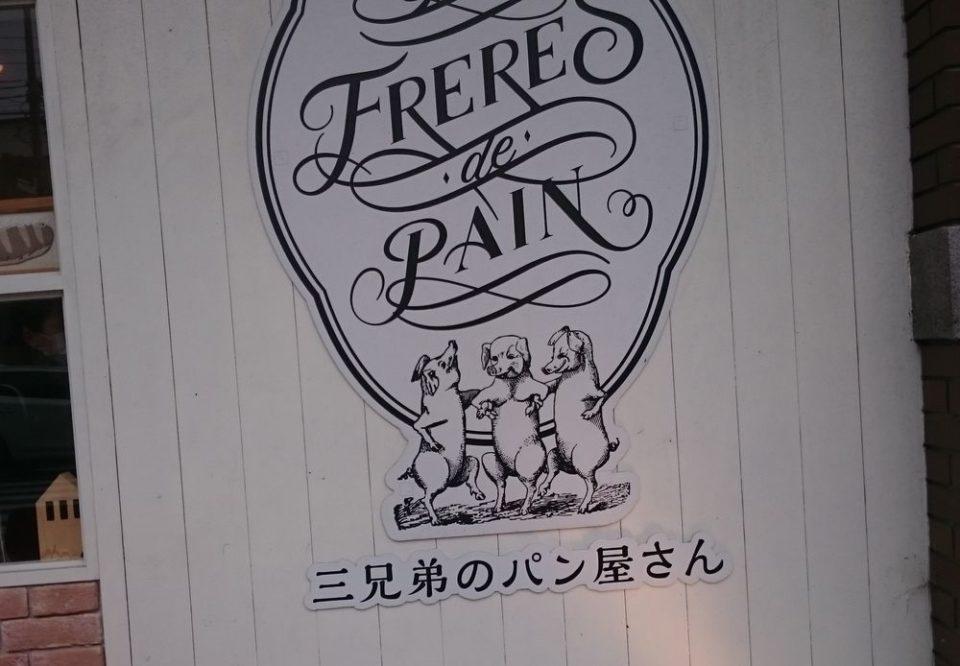 レフレールドゥパン/三兄弟のパン屋さん 看板