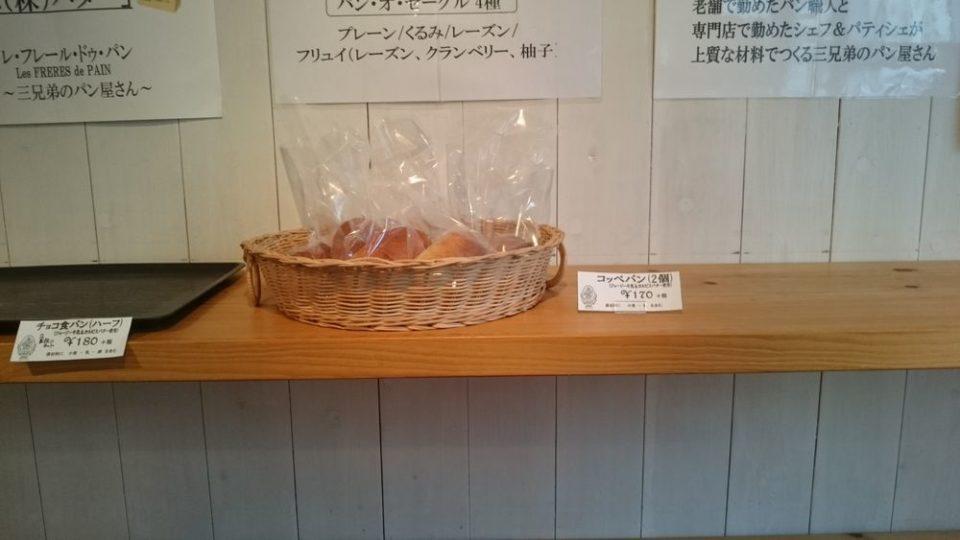 レフレールドゥパン/三兄弟のパン屋さん コッペパン