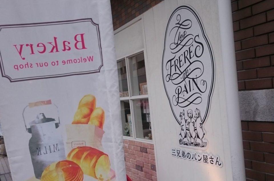 レフレールドゥパン/三兄弟のパン屋さん 外観