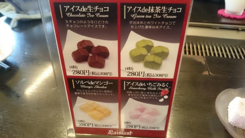 焼肉向日葵 アイスのメニュー