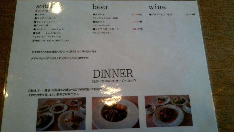 レストランかわしま ドリンクメニュー