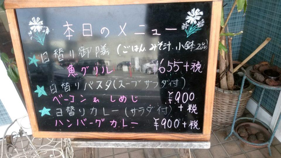 レストランかわしま 本日のメニュー