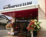 堀ちゃん牧場 今宿駅前にオープンした直売店で博多和牛定食ランチ