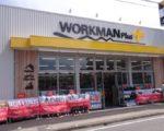 福岡市西区今宿にワークマンプラス福岡今宿店がオープンしたので早速行ってきました